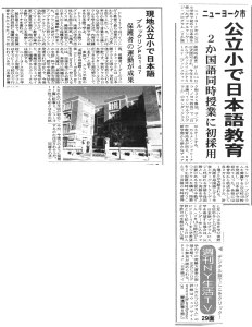 公立校で日本語教育1_24_15_c